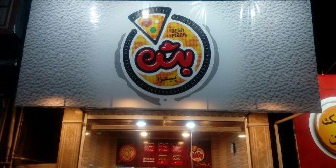 لیست پیتزا فروشی محمودآباد