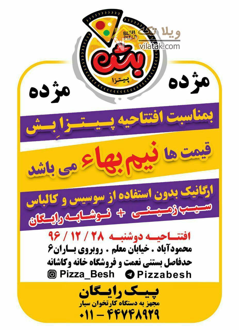 پیتزا فروشی محمودآباد