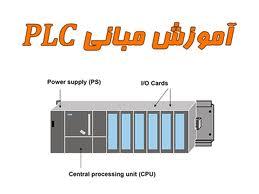 آموزش تخصصی مبانی PLC