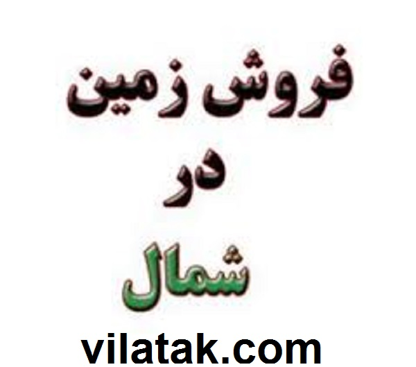 فروش زمین جورکلا چهار محل آهی محمودآباد
