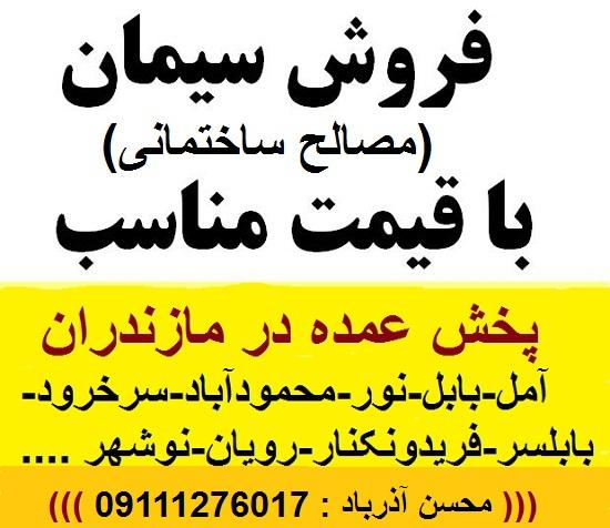 فروش سیمان و مصالح ساختمانی در مازندران