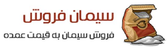 فروش سیمان محمودآباد