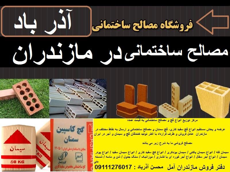 فروش آجر لفتون در مازندران