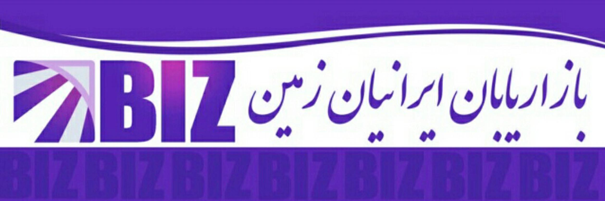 بازاریابان ایرانیان زمین