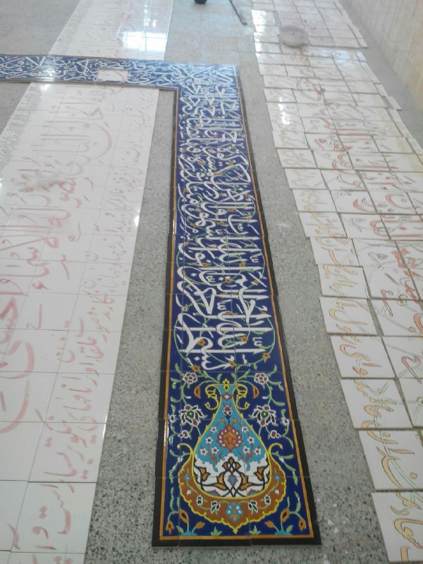 کاشی قرآنی