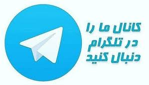کانال تلگرام املاک شمال