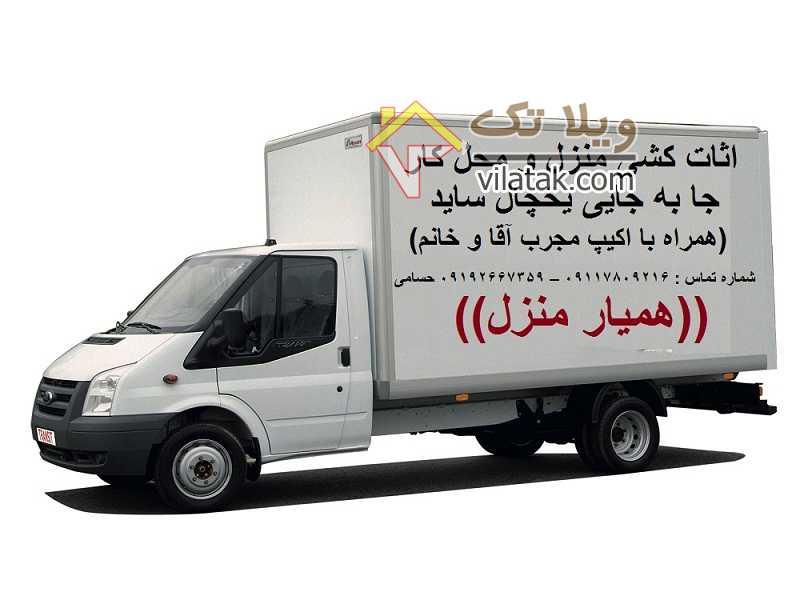 حمل بار شمال تهران