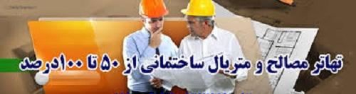 تهاتر کلیه مصالح ساختمانی مازندران