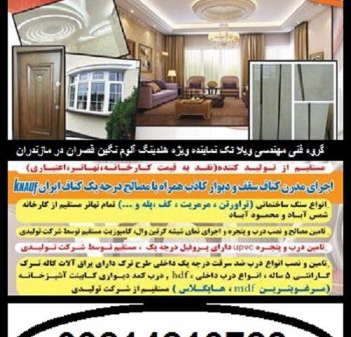 تهاتر کلیه مصالح ساختمانی در مازندران
