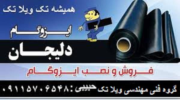 فروش ایزوگام ایران