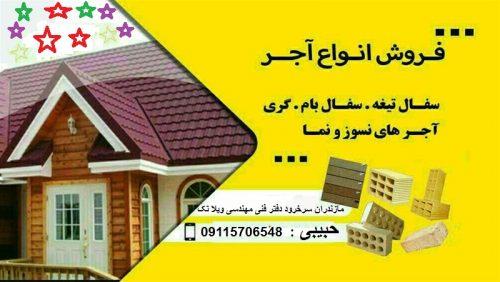 فروش آجر فشاری در آمل مازندران