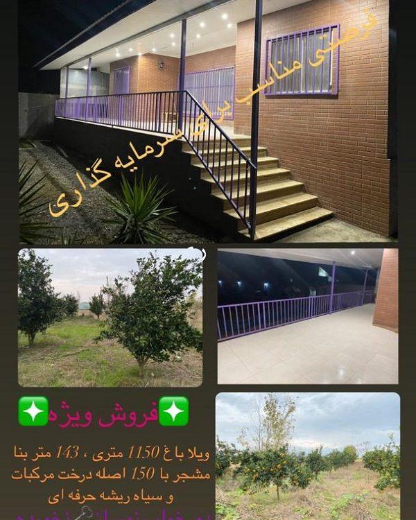 باغ ویلای فروشی محمودآباد سرخرود